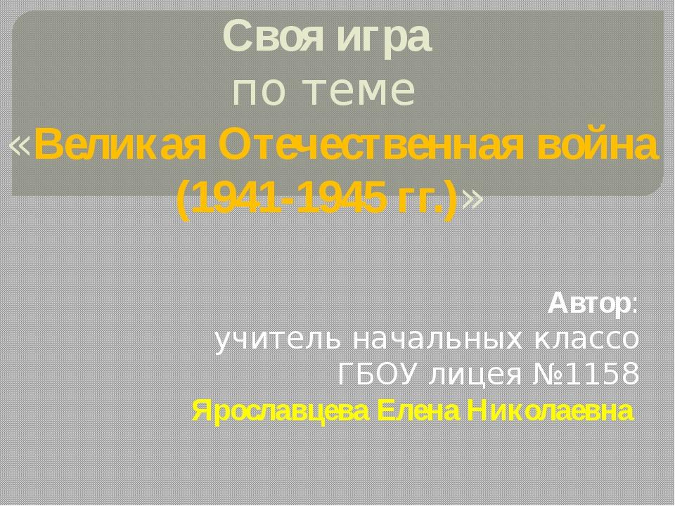 Назовите дату и время начала Великой Отечественной войны. (22 июня 1941 года,...