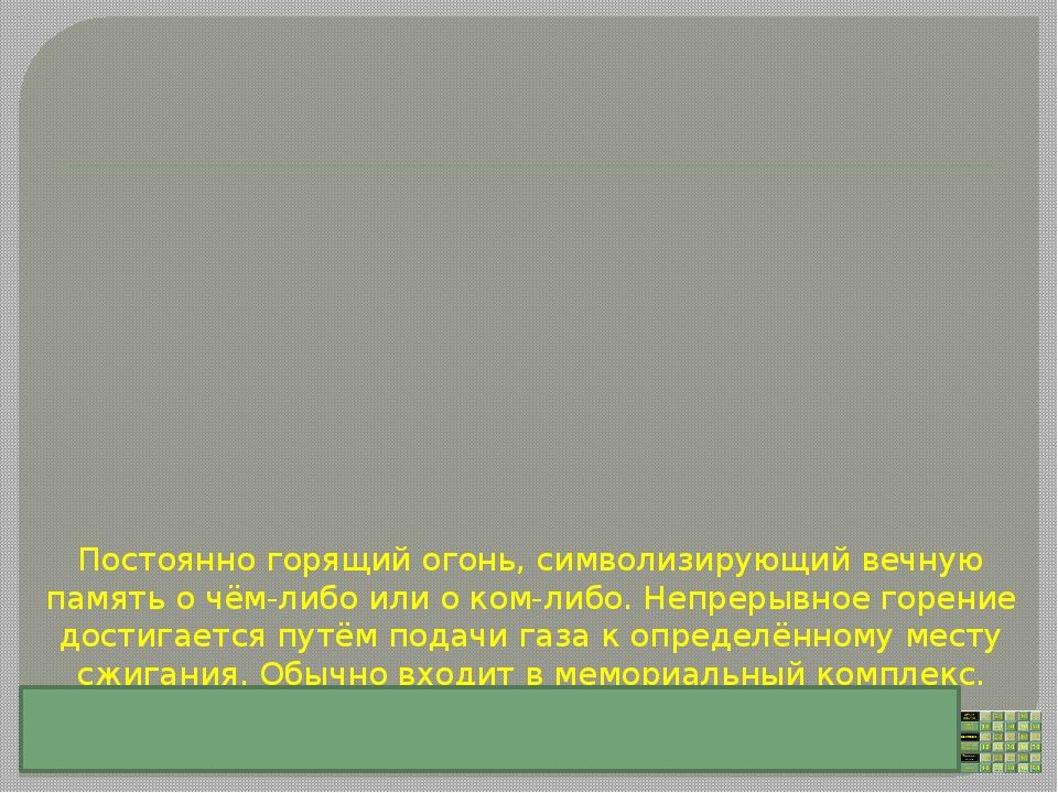 Согласно указу президиума ВС СССР в каждом городе-герое устанавливается памя...