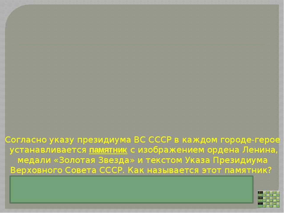 Инициаторами создания этого памятника стали ветераныВеликой Отечественной во...