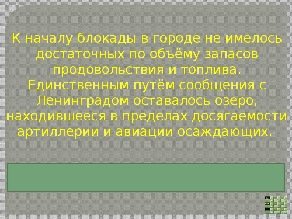 В первые месяцы блокады на улицах Ленинграда было установлено 1500громкогово...