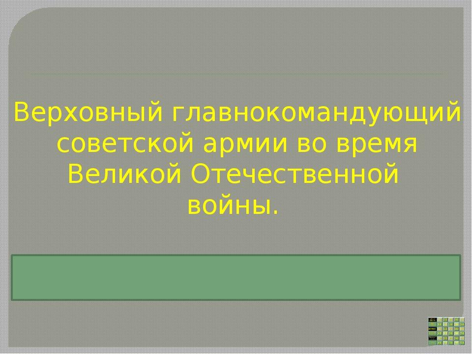 24 июня1945г. этот маршал принялПарад ПобедыСоветского СоюзанадГермание...