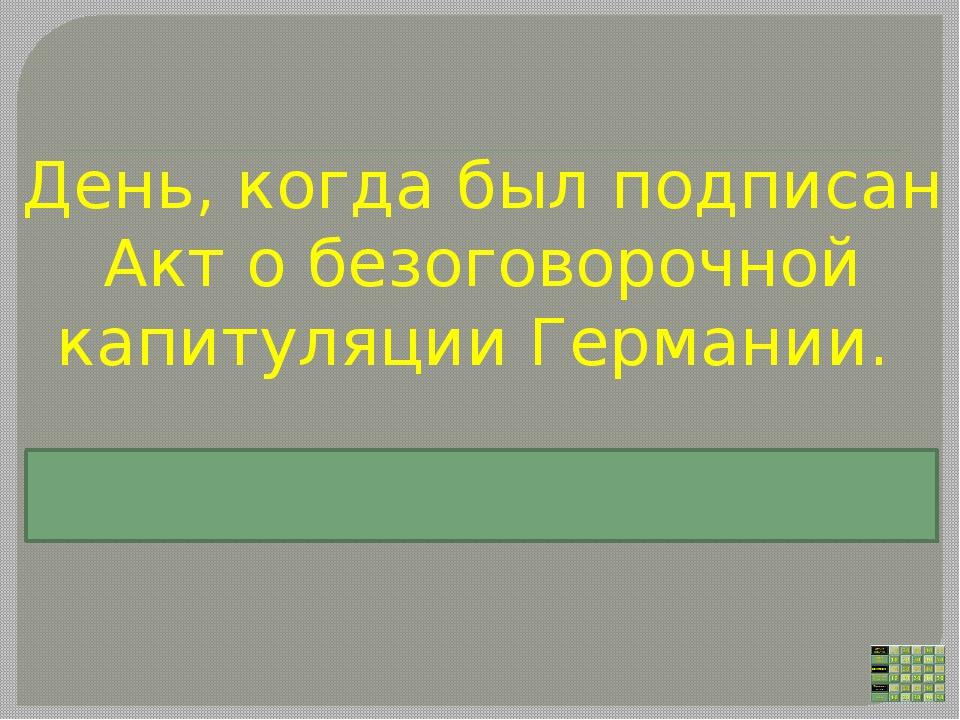 По приказуИ.В.Сталина 5 августа 1943 года вМосквебыл дан артиллерийский...