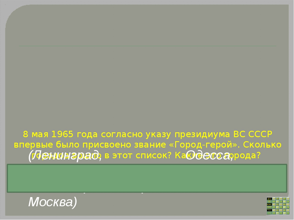 8 мая 1965 года согласно указу президиума ВС СССР впервые было присвоено зван...
