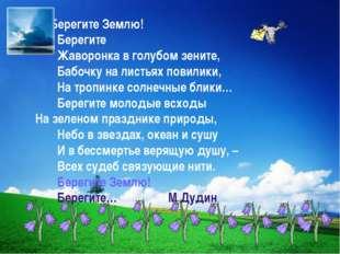 Берегите Землю! Берегите Жаворонка в голубом зените, Бабочку на листьях п