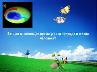 Есть ли в настоящее время угроза природе и жизни человека? Company Logo LOGO