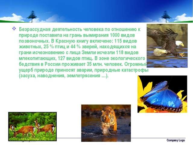 www.themegallery.com Company Logo Безрассудная деятельность человека по отнош...