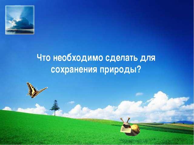 Что необходимо сделать для сохранения природы? Company Logo LOGO