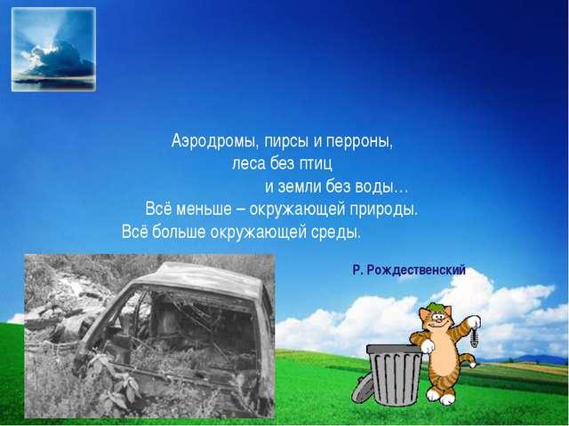 Аэродромы, пирсы и перроны, леса без птиц и земли без воды… Всё меньше – окру...