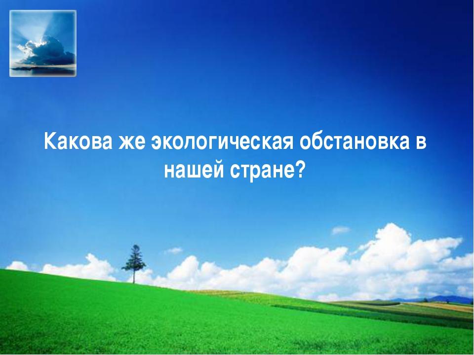 Какова же экологическая обстановка в нашей стране? Company Logo LOGO