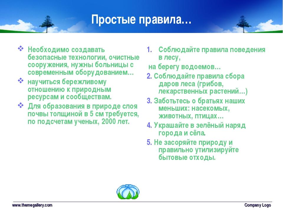 www.themegallery.com Company Logo Простые правила… Необходимо создавать безоп...