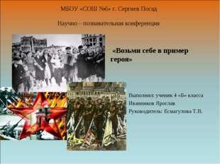 МБОУ «СОШ №6» г. Сергиев Посад Научно – познавательная конференция «Возьми се