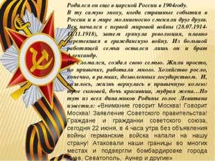 Родился он еще в царской России в 1904году. В ту самую эпоху, когда страшные