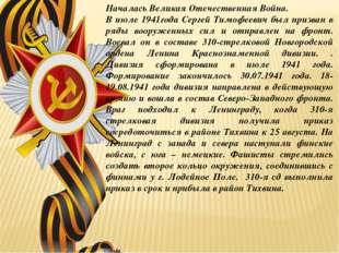 Началась Великая Отечественная Война. В июле 1941года Сергей Тимофеевич был п