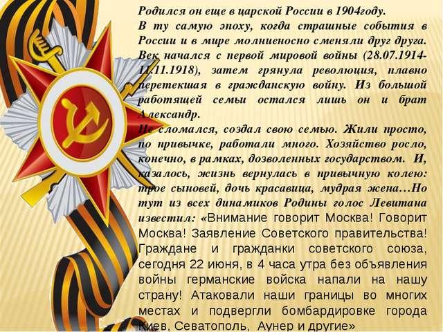 Родился он еще в царской России в 1904году. В ту самую эпоху, когда страшные...