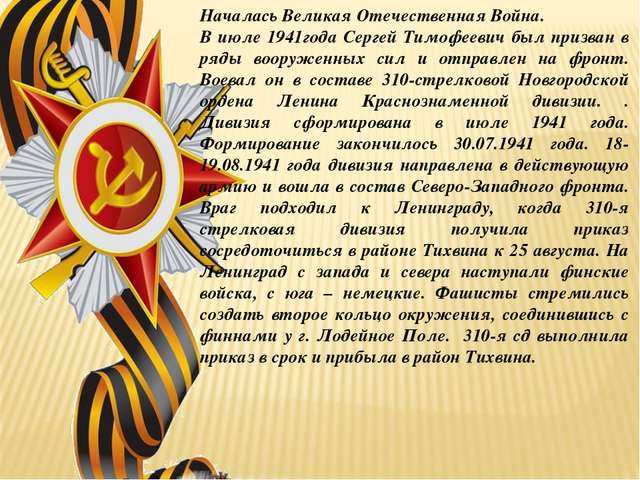 Началась Великая Отечественная Война. В июле 1941года Сергей Тимофеевич был п...