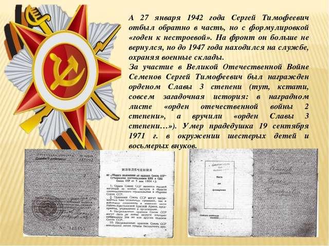 А 27 января 1942 года Сергей Тимофеевич отбыл обратно в часть, но с формулиро...