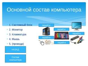 Специальная программа для обнаружения компьютерных вирусов, а также нежелател
