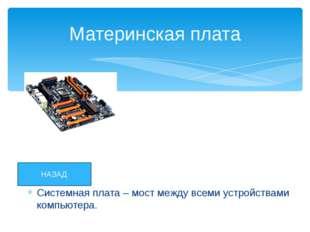 Провода - неотъемлемая часть компьютера используется для подключения (соедине