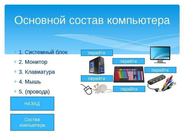 Специальная программа для обнаружения компьютерных вирусов, а также нежелател...