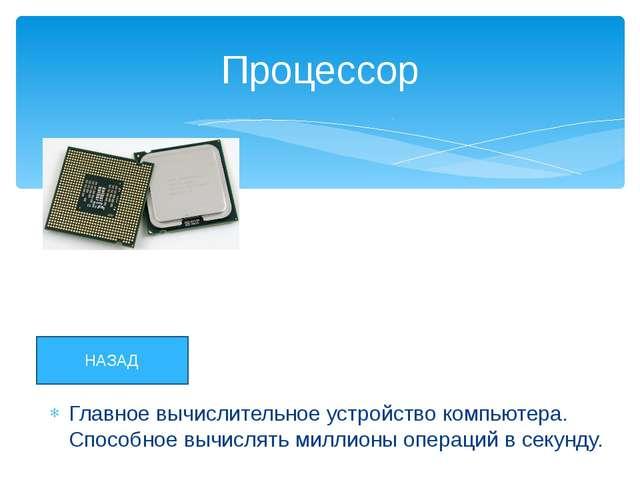 Каркас для размещения устройств и защитная броня компьютера. Корпус НАЗАД