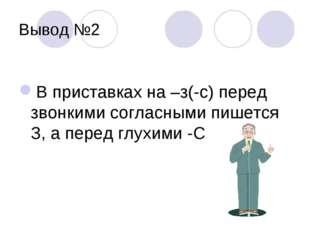 Вывод №2 В приставках на –з(-с) перед звонкими согласными пишется З, а перед
