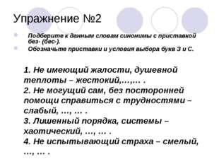 Упражнение №2 Подберите к данным словам синонимы с приставкой без- (бес-). Об