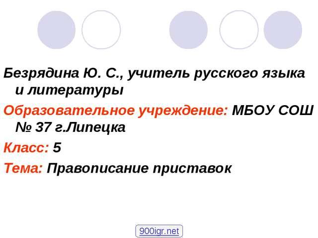 Безрядина Ю. С., учитель русского языка и литературы Образовательное учрежде...