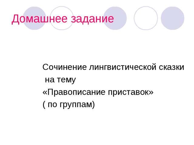 Домашнее задание Сочинение лингвистической сказки на тему «Правописание прист...