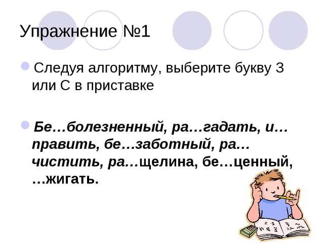 Упражнение №1 Следуя алгоритму, выберите букву З или С в приставке Бе…болезне...