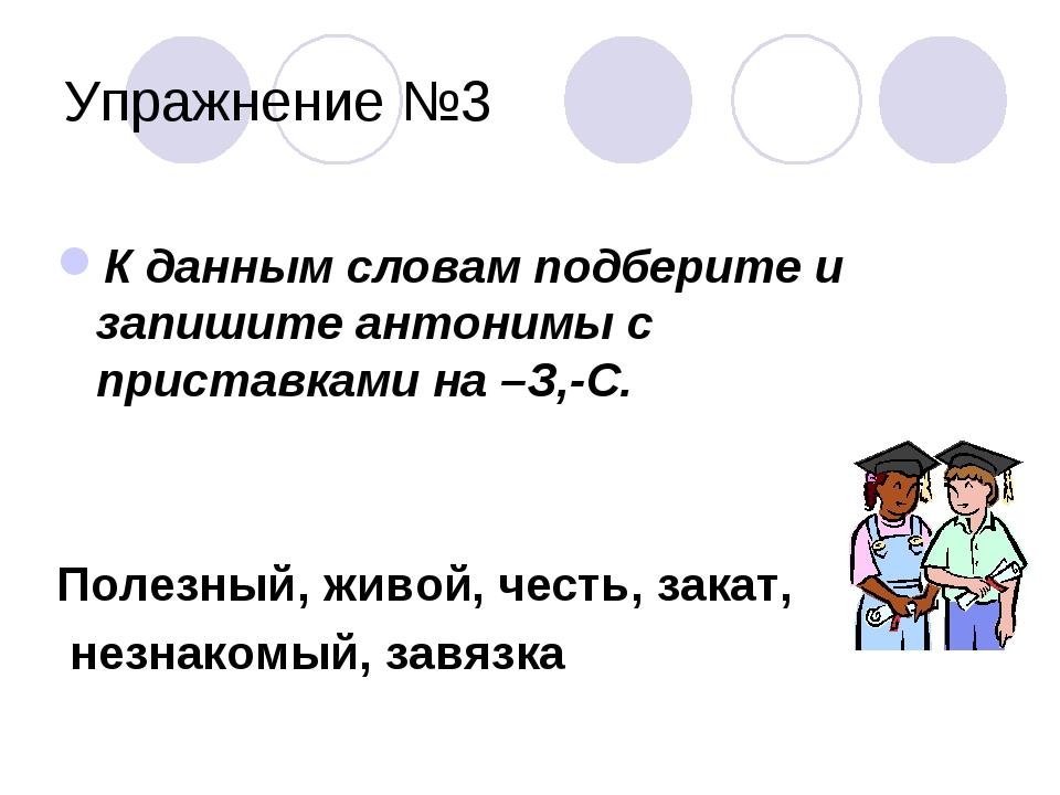 Упражнение №3 К данным словам подберите и запишите антонимы с приставками на...