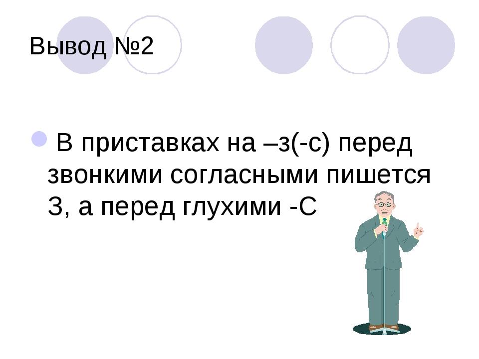Вывод №2 В приставках на –з(-с) перед звонкими согласными пишется З, а перед...