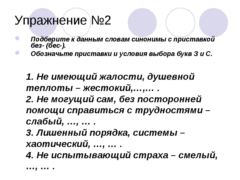 Упражнение №2 Подберите к данным словам синонимы с приставкой без- (бес-). Об...