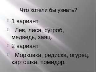 Что хотели бы узнать? 1 вариант Лев, лиса, сугроб, медведь, заяц. 2 вариант М