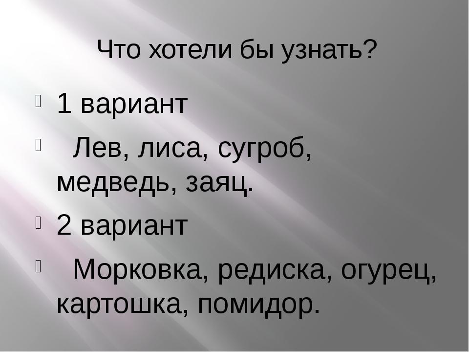 Что хотели бы узнать? 1 вариант Лев, лиса, сугроб, медведь, заяц. 2 вариант М...