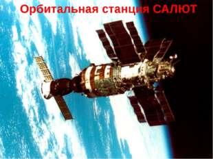 Орбитальная станция САЛЮТ