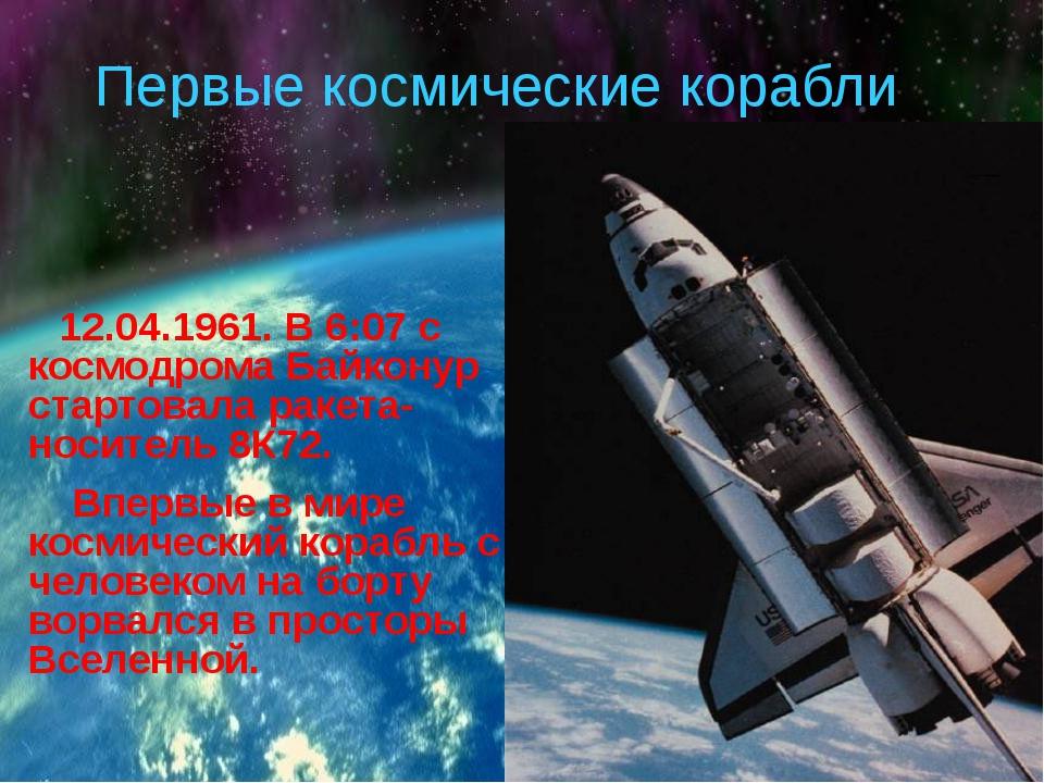Первые космические корабли 12.04.1961. В 6:07 с космодрома Байконур стартовал...