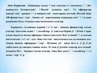 Зина Портнова Ленинград кызы. 7 нче классны тәмамлагач, җәйге каникулга Бело