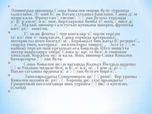 Ленинград пионеры Саша Ковалев моряк булу турында хыяллана. Ләкин Бөек Ватан