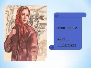 ГЕРОЙ ПИОНЕР ЛИДА МАТВЕЕВА