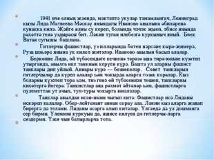 1941 нче елның җәендә, мәктәптә укулар тәмамлангач, Ленинград кызы Лида Матв