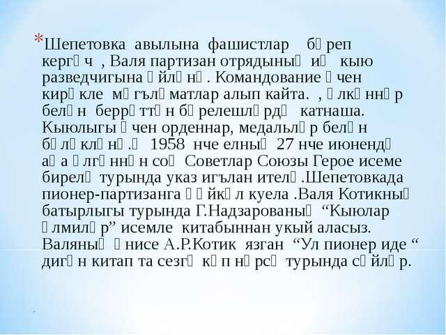 Шепетовка авылына фашистлар бәреп кергәч , Валя партизан отрядының иң кыю раз...