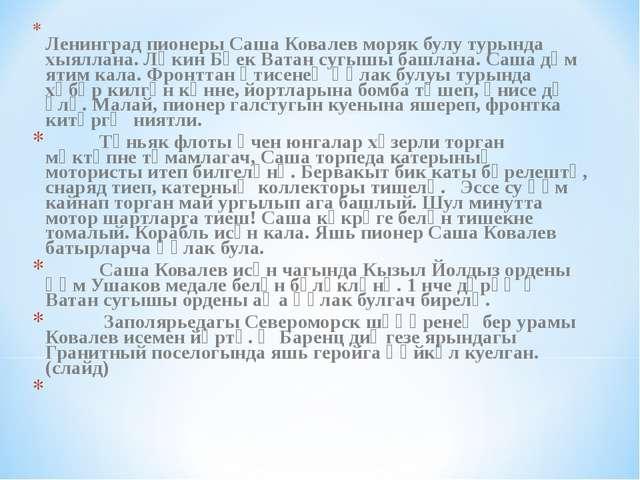 Ленинград пионеры Саша Ковалев моряк булу турында хыяллана. Ләкин Бөек Ватан...