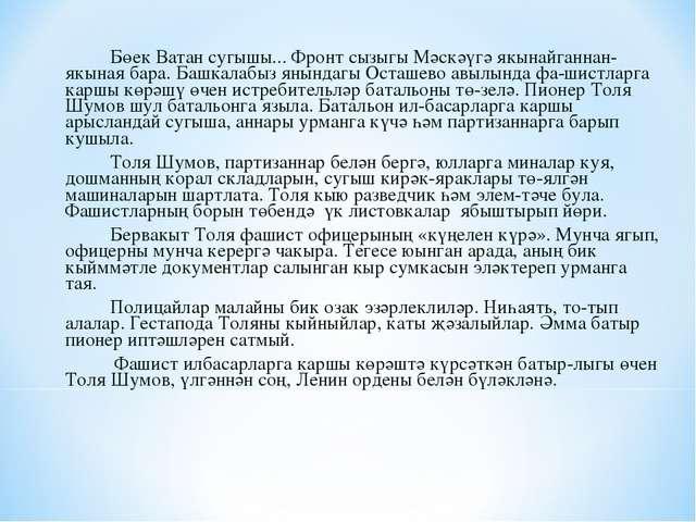 Бөек Ватан сугышы... Фронт сызыгы Мәскәүгә якынайганнан-якыная бара. Башкала...