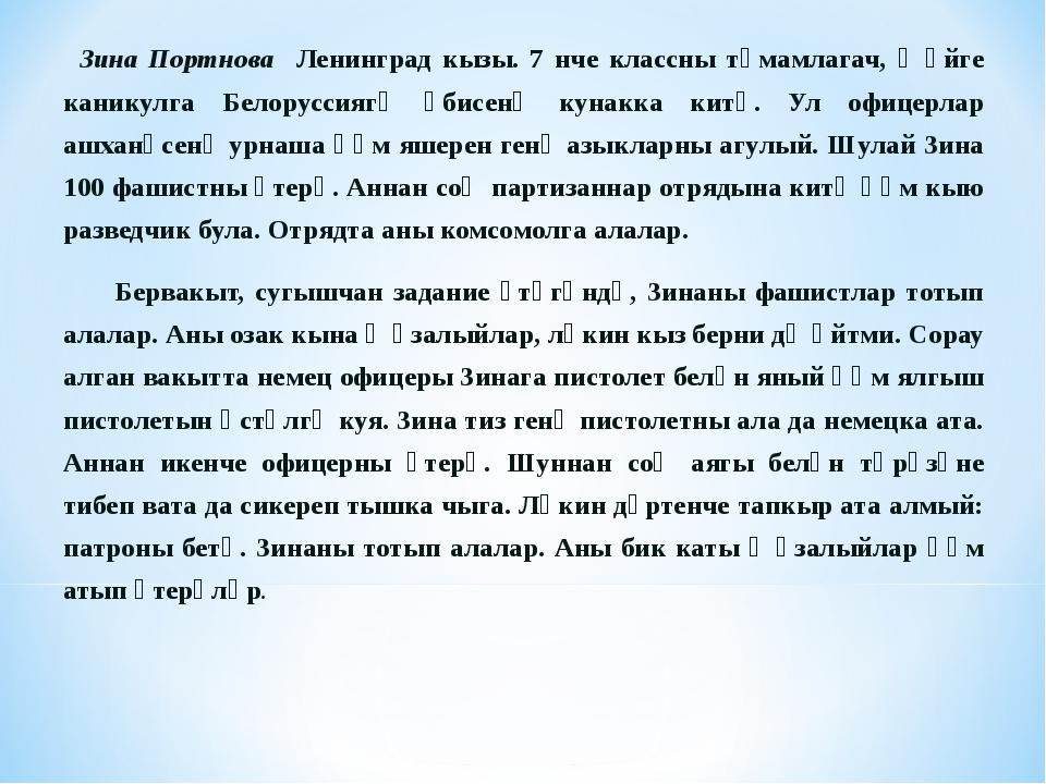 Зина Портнова Ленинград кызы. 7 нче классны тәмамлагач, җәйге каникулга Бело...