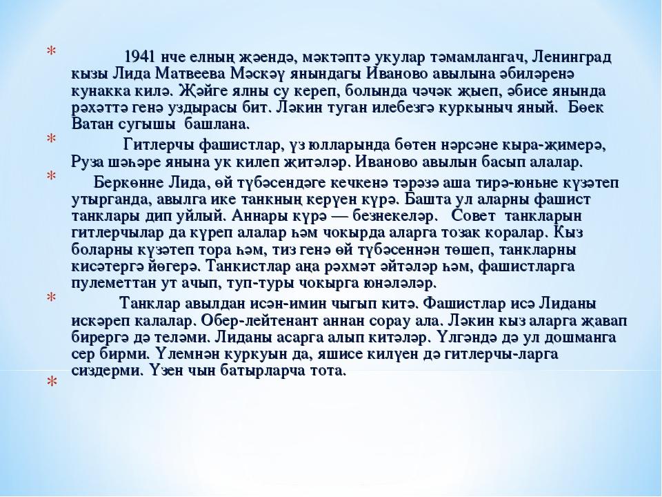 1941 нче елның җәендә, мәктәптә укулар тәмамлангач, Ленинград кызы Лида Матв...