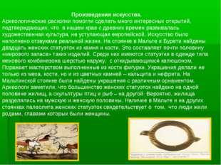 Произведения искусства. Археологические раскопки помогли сделать много интере