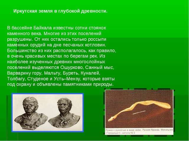 Иркутская земля в глубокой древности. В бассейне Байкала известны сотни стоян...