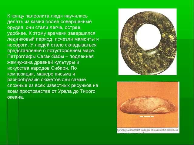К концу палеолита люди научились делать из камня более совершенные орудия, он...