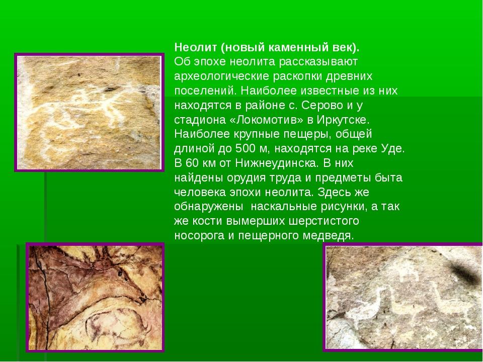 Неолит (новый каменный век). Об эпохе неолита рассказывают археологические ра...