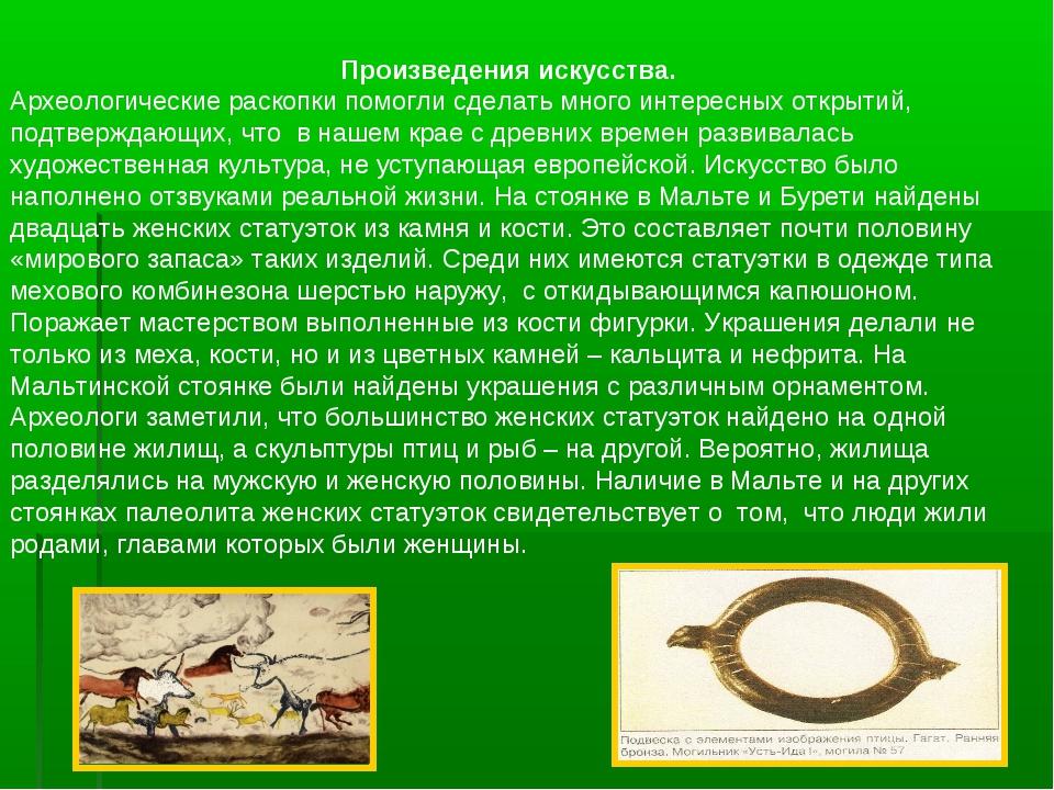 Произведения искусства. Археологические раскопки помогли сделать много интере...